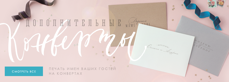 Envelopes banner
