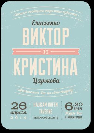 Шрифты - свадебное приглашение