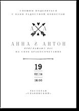 Черное и белое - свадебное приглашение №2