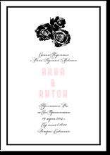 Розы - свадебное приглашение №3