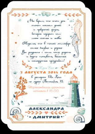 Морской бриз - свадебное приглашение
