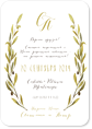 Олива - свадебное приглашение