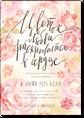 Цветок любви - свадебное приглашение