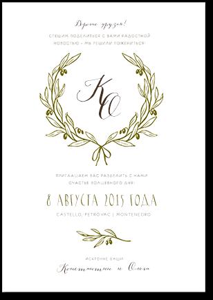 Венок оливы - свадебное приглашение №1