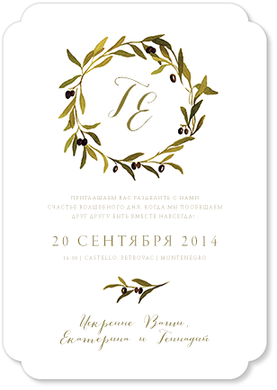 Олива - свадебное приглашение №2