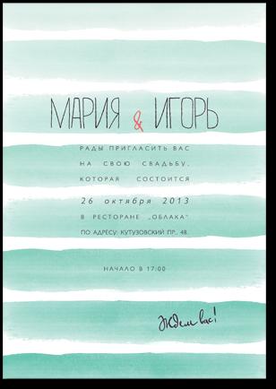 Море, море - свадебное приглашение