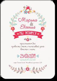 Яркие цветы - свадебное приглашение