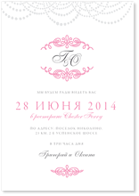 Бусы - свадебное приглашение