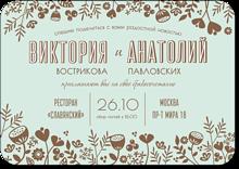 Сухоцветы - свадебное приглашение