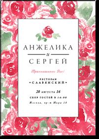 Розовый сад - свадебное приглашение
