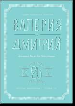Яркий деним - свадебное приглашение