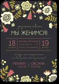 Колокольчики - свадебное приглашение