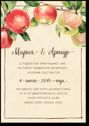 Яблоки - свадебное приглашение