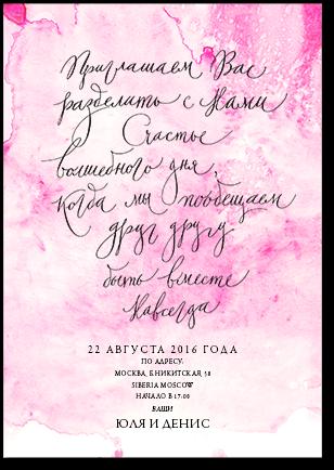 Изящная каллиграфия - свадебное приглашение