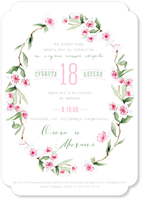 Цветущая вишня - свадебное приглашение