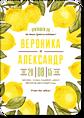 Лимоны - свадебное приглашение