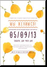 Лютики - свадебное приглашение