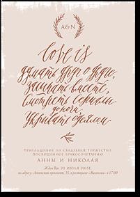 Любовь - это... - свадебное приглашение