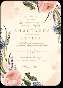 Лавандовый мёд - свадебное приглашение