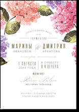 Бесконечное лето - свадебное приглашение