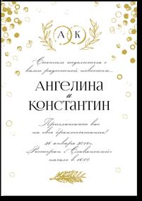 Золотые кольца - свадебное приглашение