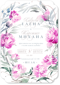 Сара Бернар - свадебное приглашение
