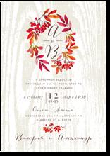Рябиновое варенье - свадебное приглашение