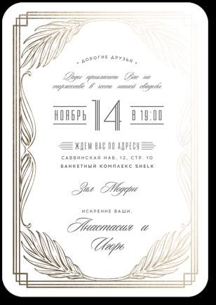 Фокстрот - свадебное приглашение