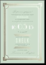 Блюз - свадебное приглашение