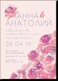 Розовые сны - свадебное приглашение
