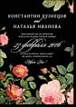 Агата - свадебное приглашение