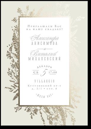 Зачарованный лес - свадебное приглашение