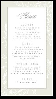 Зачарованный лес - меню №1