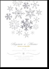 Снегопад - свадебное приглашение