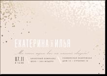 Брызги шампанского - свадебное приглашение