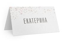 Брызги шампанского - посадочная карта