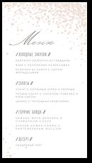 Брызги шампанского - меню
