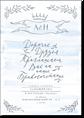 В тридевятом царстве - свадебное приглашение