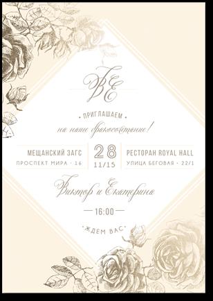 Элизабет - свадебное приглашение