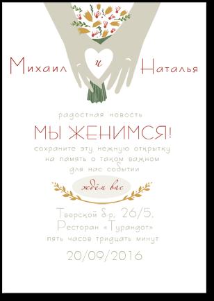 Полевой букет - свадебное приглашение