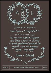 Венки - свадебное приглашение