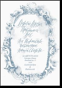Зазеркалье - свадебное приглашение