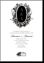 Пёрышки - свадебное приглашение