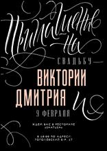 Изысканный чёрный - свадебное приглашение
