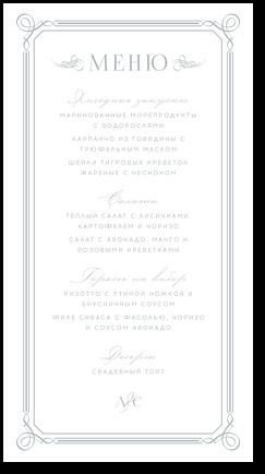 Адажио - меню