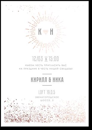 Бриллиант - свадебное приглашение