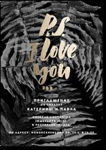 P.S. I Love You - свадебное приглашение