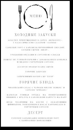 Черное и белое - меню