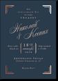 Премьера - свадебное приглашение
