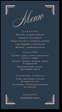Премьера - меню